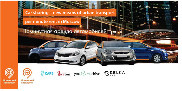 car-sharing in Moscow: car rent per minute